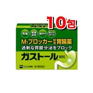 エスエス製薬 ガストール細粒 10包入【SM】(第2類医薬品)(ゆうパケット配送対象)|ケンコーエクスプレス