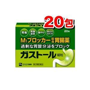 エスエス製薬 ガストール細粒 20包入【SM】(第2類医薬品)|ケンコーエクスプレス