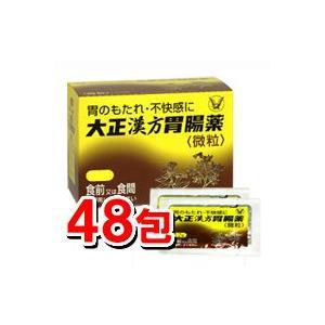 大正漢方胃腸薬 48包 微粒 大正製薬 漢方薬 胃薬 (第2類医薬品)|ケンコーエクスプレス
