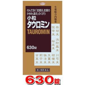 【第2類医薬品】小粒タウロミン 630錠[興和新薬](コーワ KOWA 鼻水 皮膚炎 湿疹 かゆみ 鼻炎薬 花粉症対策)|kenko-ex