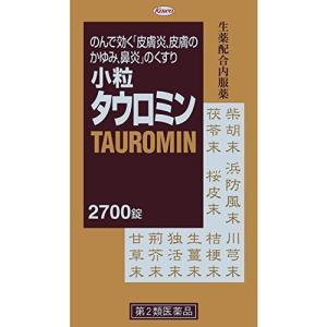 小粒タウロミン 2700錠 興和新薬 コーワ KOWA たうろみん 鼻水 皮膚炎 湿疹 じんましん ...