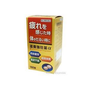 皇漢堂 滋養強壮薬α 160錠(キューピーコーワゴールドαのジェネリック医薬品) (第3類医薬品)|kenko-ex