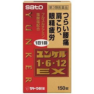 【第3類医薬品】ユンケル1・6・12EX 150錠 (ユンケル1612EX)