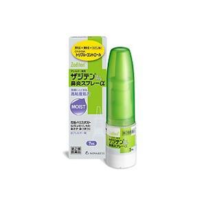 【第2類医薬品】【ゆうメール便!送料160円】ザジテンAL鼻...