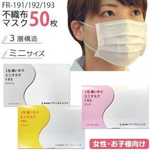 経済性と安全性を重視した3層構造のミニタイプのマスクです 女性の方やお子様向けの感染予防マスクです。...