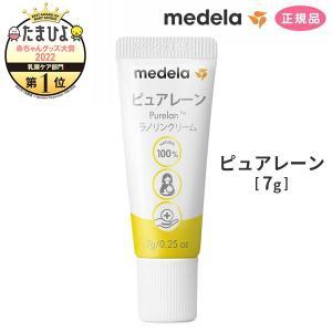 メデラ正規品 ピュアレーン 7g 1本 乳頭保護クリーム 乳首ケア medela PureLan 1...