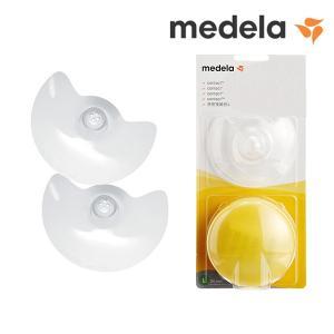 メデラ ニップルシールド 授乳サポート 便利なケース付き