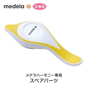 メデラ搾乳器 ハンドル ハーモニー用 スペアパーツ
