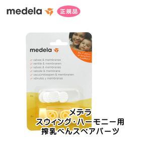 メデラ搾乳機スィングとハーモニーに使える薄膜とさく乳弁 交換キット メデラ社正規品 さく乳器交換用さ...