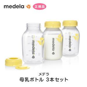 メデラ 母乳ボトル 150ml 3本セット 哺乳瓶 スペア 予備 交換用 オプション 授乳 母乳 産...