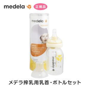 メデラ カームセット 母乳ボトル150ml 哺乳瓶 パーツ スペア 予備 交換用 オプション 出産 ...