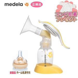 正規品 メデラ 母乳育児 ハーモニー 手動式 搾乳器 カーム Calma セット 肌着プレゼント付き