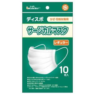 日進医療器リーダー 医療用サージカルマスク PM2.5 花粉...