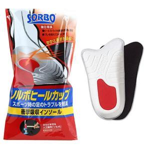 SORBO ソルボ ヒールカップ 衝撃吸収 インソール かかと クッション 保護 疲れ軽減 怪我 緩...