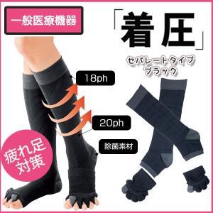 医療用着圧ソックス むくむ前に履いて対策を! ・脚の浮腫み軽減 ・脚の疲れ軽減 ・血行促進 ・リンパ...