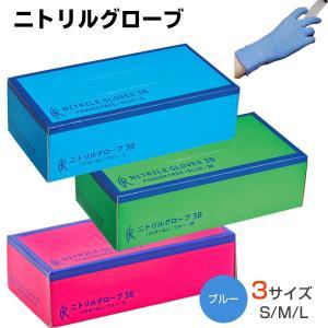 ニトリルグローブ3B 200枚(ブルー) パウダーなし ゴム手袋 サイズS・M・L ファーストレイト...