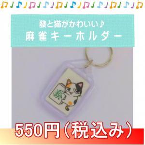 麻雀キーホルダー 牌抱っこ猫 メール便可|kenko-mahjong