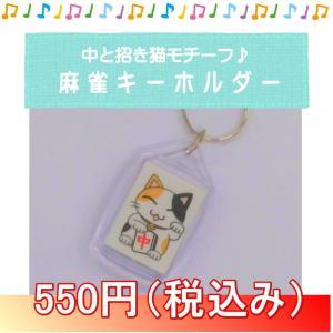 麻雀キーホルダー 招き猫 メール便可|kenko-mahjong