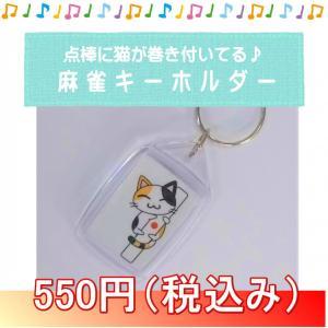 麻雀キーホルダー 点棒巻き付き猫 メール便可|kenko-mahjong