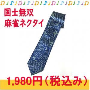 国士無双柄 麻雀ネクタイ 青 メール便可|kenko-mahjong