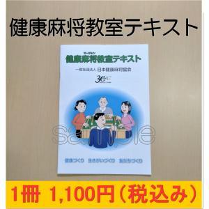 健康麻将教室テキスト メール便可|kenko-mahjong