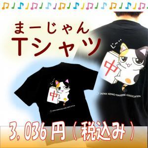 麻雀猫Tシャツ Mサイズ メール便可|kenko-mahjong