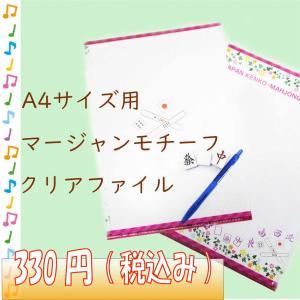 麻雀クリアファイルA4 2枚セット メール便可|kenko-mahjong