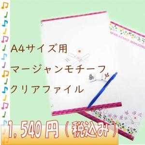 麻雀クリアファイルA4 10枚セット メール便可|kenko-mahjong