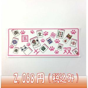 麻雀役満ステッカー 国士無双 10枚セット メール便可|kenko-mahjong