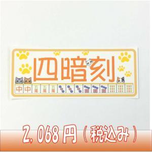 麻雀役満ステッカー 四暗刻 10枚セット メール便可|kenko-mahjong
