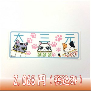 麻雀役満ステッカー 大三元 10枚セット メール便可|kenko-mahjong