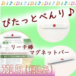 麻雀リーチ棒マグネット メール便可|kenko-mahjong