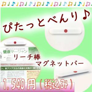 麻雀リーチ棒マグネット 5個セット メール便可|kenko-mahjong