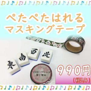 麻雀マスキングテープ 国士無双柄 3個セット メール便可|kenko-mahjong