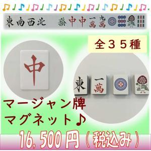 麻雀牌マグネットセット ケース付き 送料無料 ★★今だけ限定!おまけ付き!!★★ kenko-mahjong