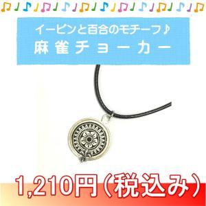 麻雀チョーカー直径2.8cm イーピン 紐ブラック メール便可|kenko-mahjong