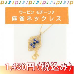 麻雀ネックレス ウーピン ゴールド 40cm メール便可|kenko-mahjong