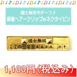 麻雀ヘアークリップorネクタイピン 国士無双 メール便可|kenko-mahjong