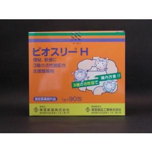 ビオスリーH(生菌整腸剤)90包<指定医薬部外品>...