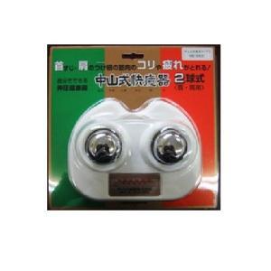 中山式 快癒器 タイプ2K型