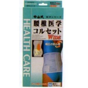 「送料無料」中山式 腰椎医学コルセットワイド Lサイズ kenko-okoku