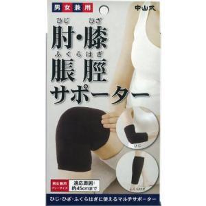 中山式 肘・膝・ふくらはぎ用サポーター ブラックの関連商品2