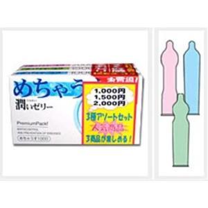 めちゃうすアソート (12個入×3パック)【コンドーム】...