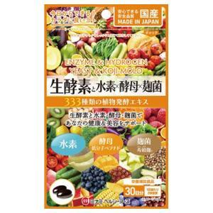 生酵素と水素×酵母×麹菌 60球
