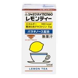 ジャネフ ハイカロ160 レモンティー 125ml【再販 値下げ!】