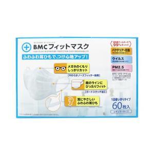 BMC フィットマスク(使い捨て不織布マスク) レギュラーサイズ 60枚入【マスク】【再販 値下げ!】