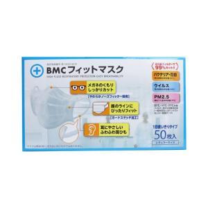 【■】BMC フィットマスク レギュラーサイズ 50枚入【サージカルマスク】【PM2.5対応】【マス...