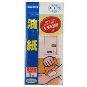 油紙 2枚入の関連商品8