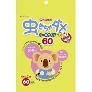 【◆】虫きちゃダメ (60枚入)【虫除け】【虫...の関連商品1