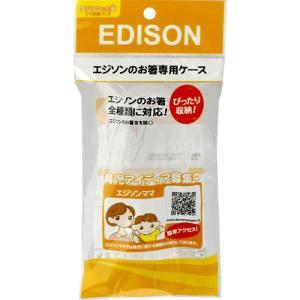 エジソンのお箸 専用ケース